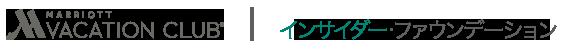 Marriott Vacation Club   Insider Foundations logo